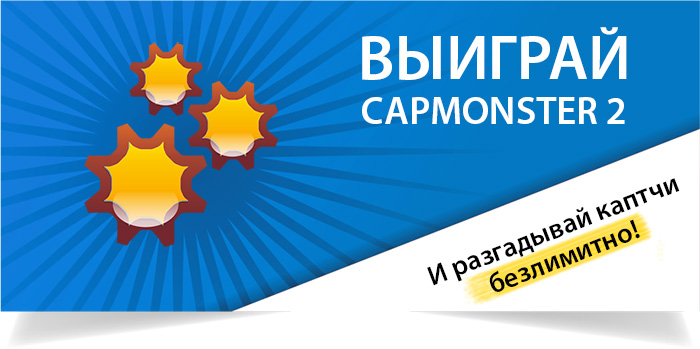 cm2_gift_contest_f.jpg